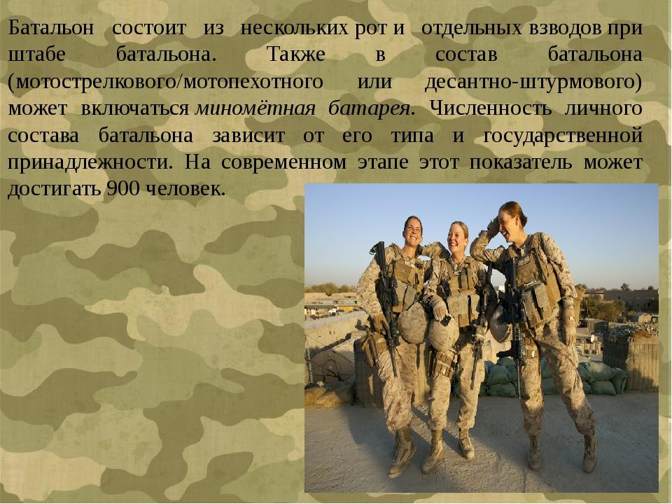 Батальон состоит из несколькихроти отдельныхвзводовпри штабе батальона. Т...
