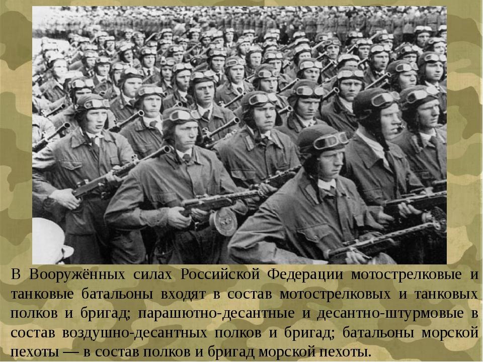 В Вооружённых силах Российской Федерации мотострелковые и танковые батальоны...
