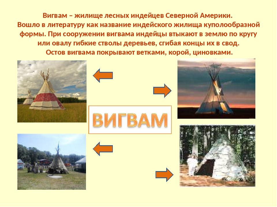 Вигвам – жилище лесных индейцев Северной Америки. Вошло в литературу как наз...