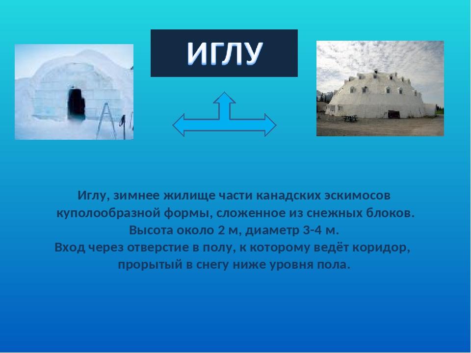 Иглу, зимнее жилище части канадских эскимосов куполообразной формы, сложенное...