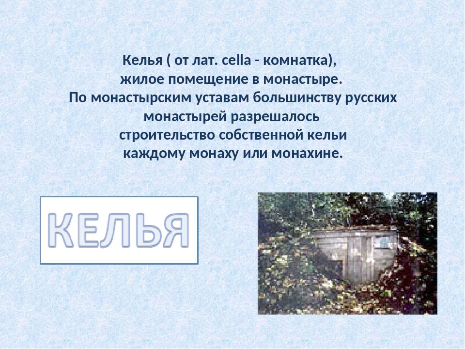 Келья ( от лат. cella - комнатка), жилое помещение в монастыре. По монастырск...
