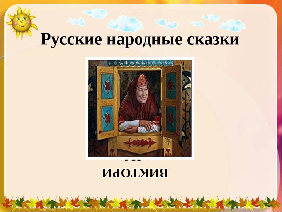 ВИКТОРИНА Русские народные сказки