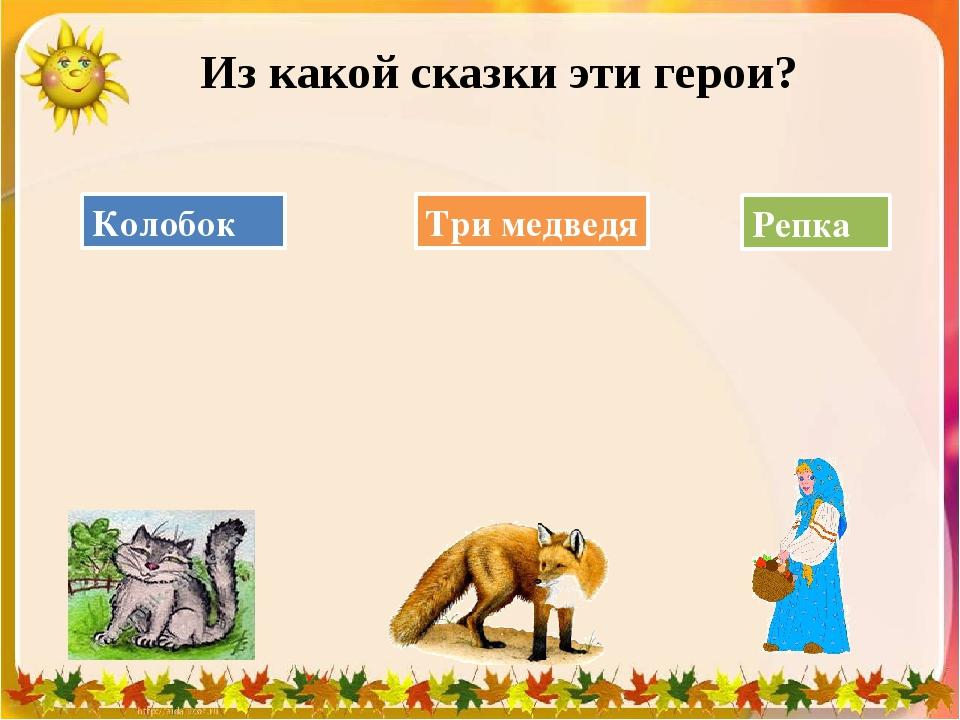 Из какой сказки эти герои? Колобок Три медведя Репка Дети отгадывают и записы...