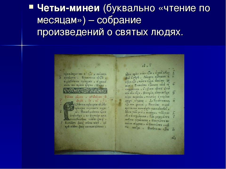 Четьи-минеи (буквально «чтение по месяцам») – собрание произведений о святых...