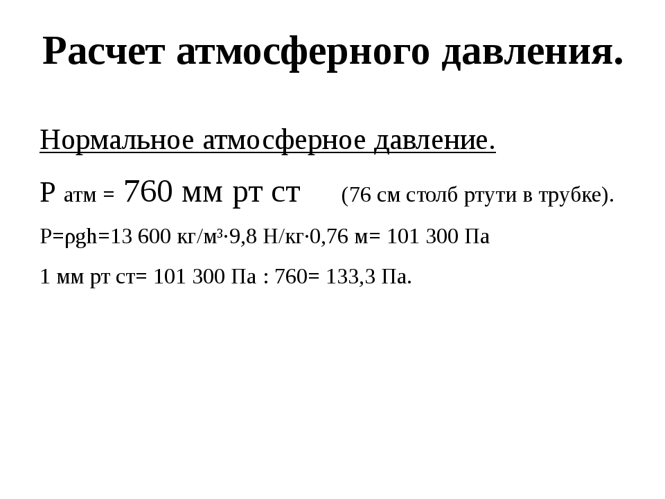 Расчет атмосферного давления. Нормальное атмосферное давление. Р атм = 760 мм...