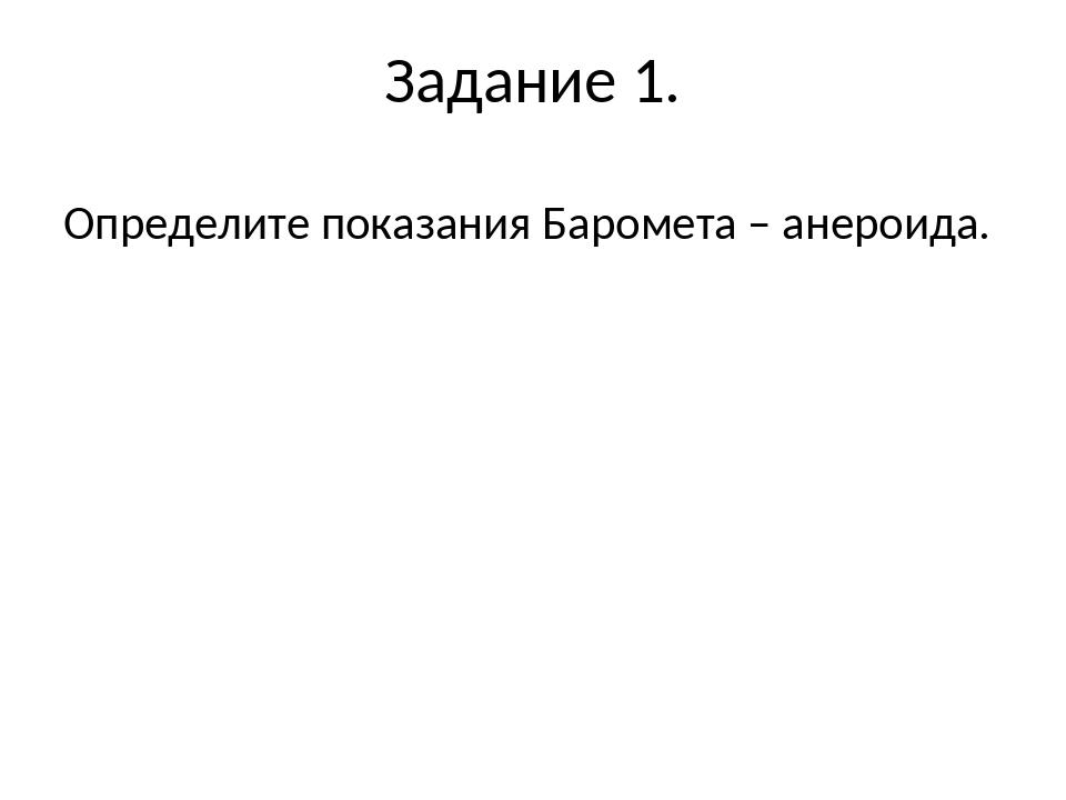 Задание 1. Определите показания Баромета – анероида.