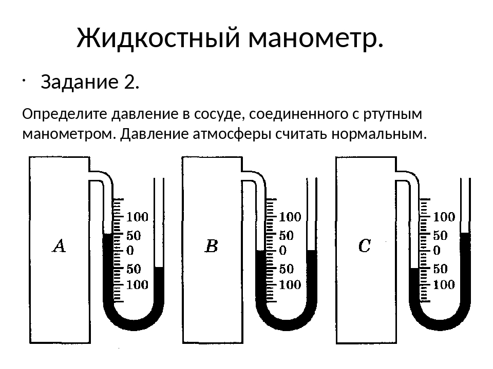 Жидкостный манометр. Задание 2. Определите давление в сосуде, соединенного с...