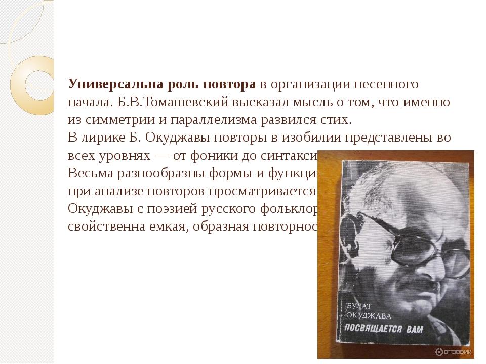Универсальна роль повтора в организации песенного начала. Б.В.Томашевский выс...