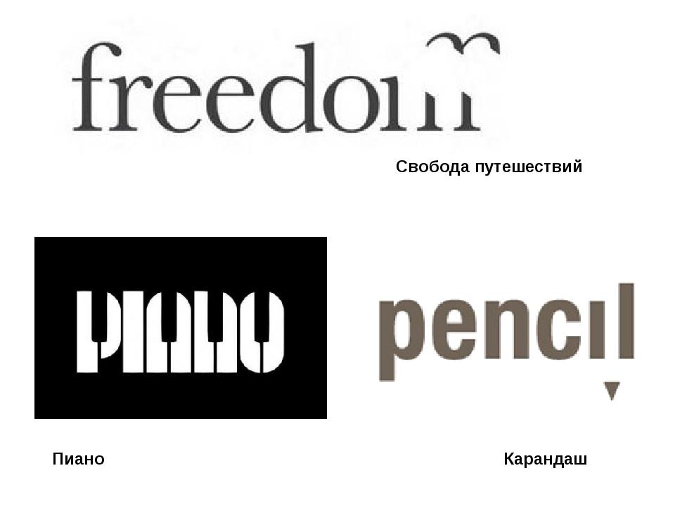Свобода путешествий Карандаш Пиано