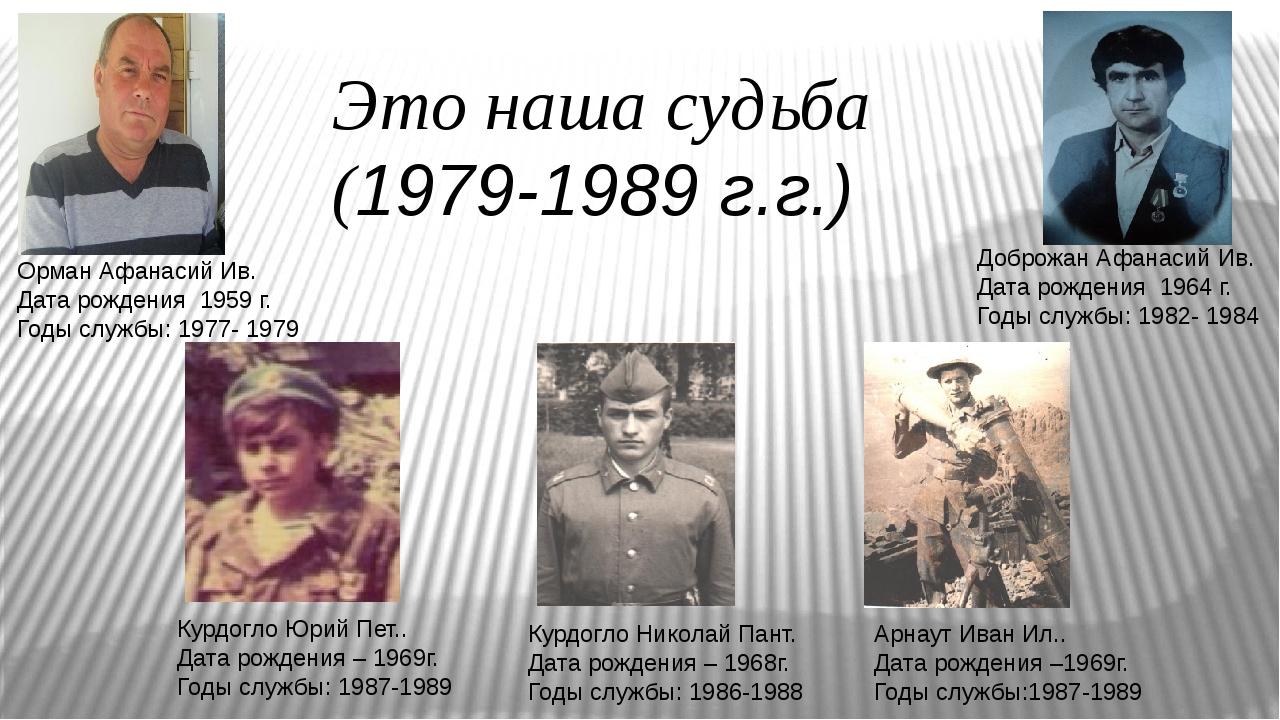 Арнаут Иван Ил.. Дата рождения –1969г. Годы службы:1987-1989 Это наша судьба...
