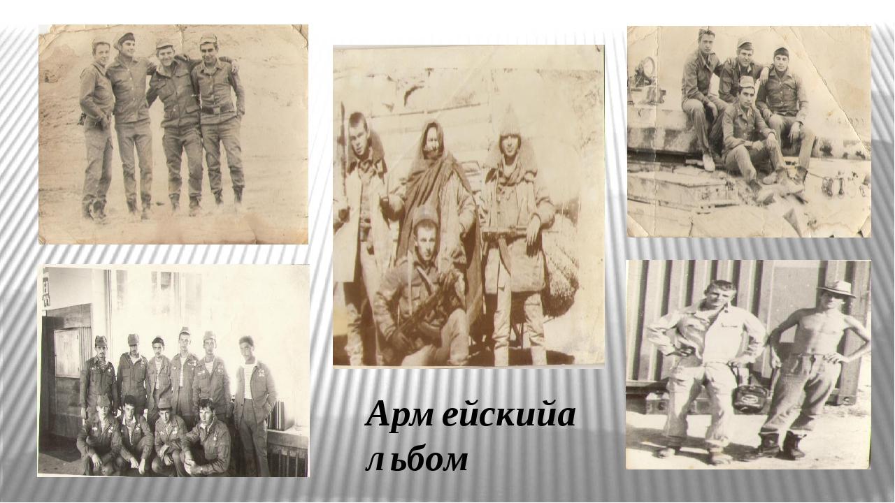 Армейскийальбом
