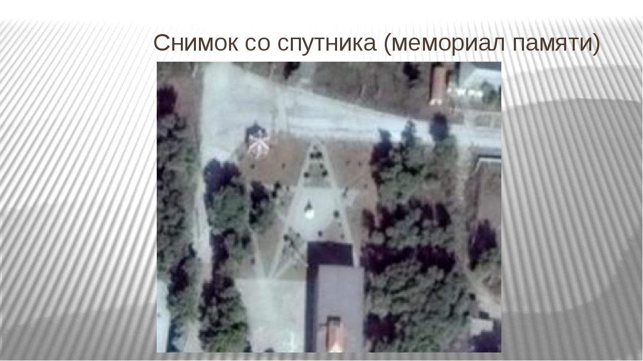 Снимок со спутника (мемориал памяти)