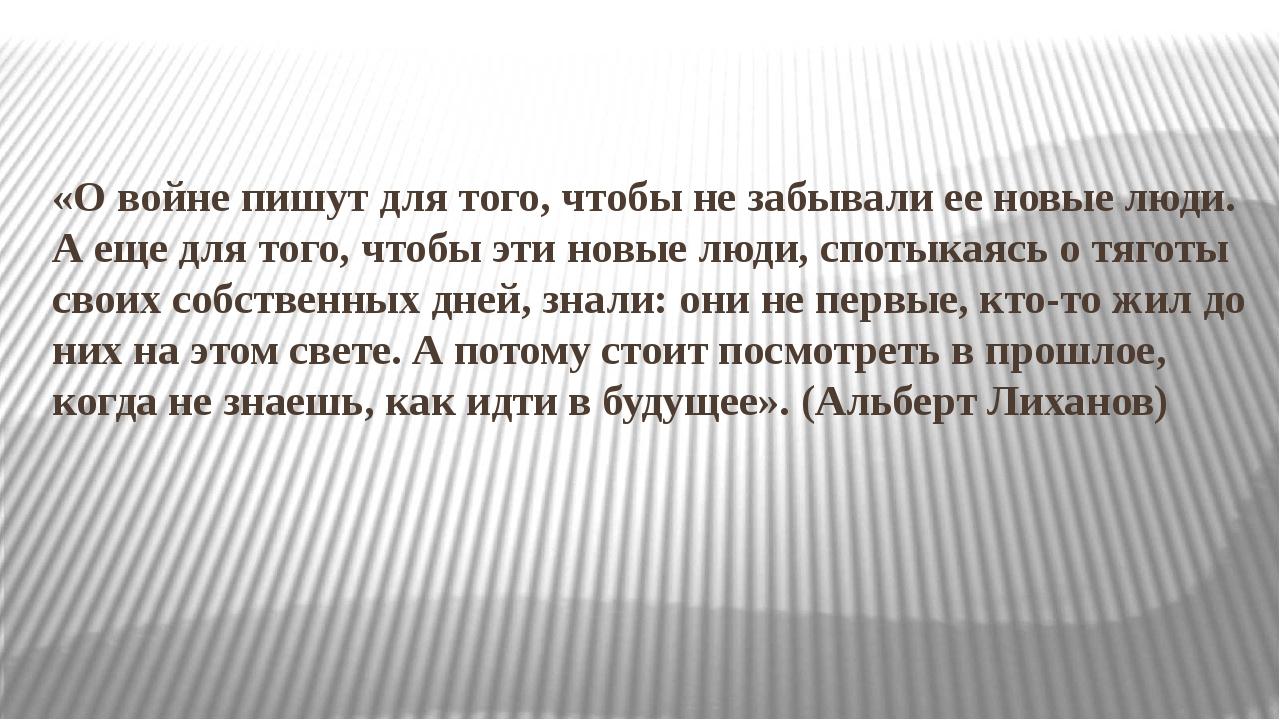 «О войне пишут для того, чтобы не забывали ее новые люди. А еще для того, что...