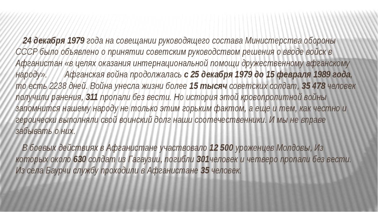 24 декабря 1979 года на совещании руководящего состава Министерства обороны...