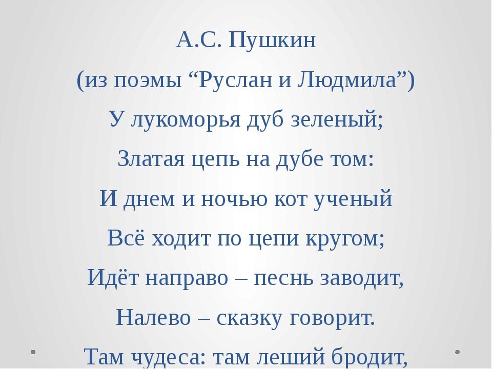 """А.С. Пушкин (из поэмы """"Руслан и Людмила"""") У лукоморья дуб зеленый; Златая цеп..."""