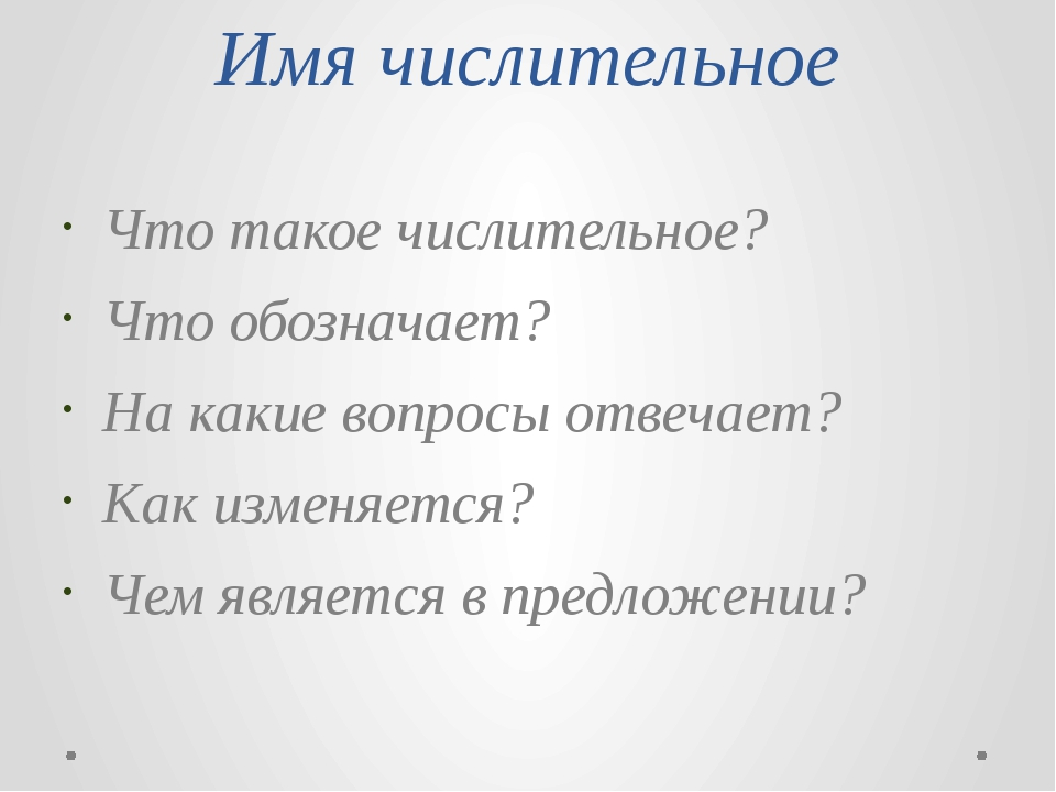 Имя числительное Что такое числительное? Что обозначает? На какие вопросы отв...