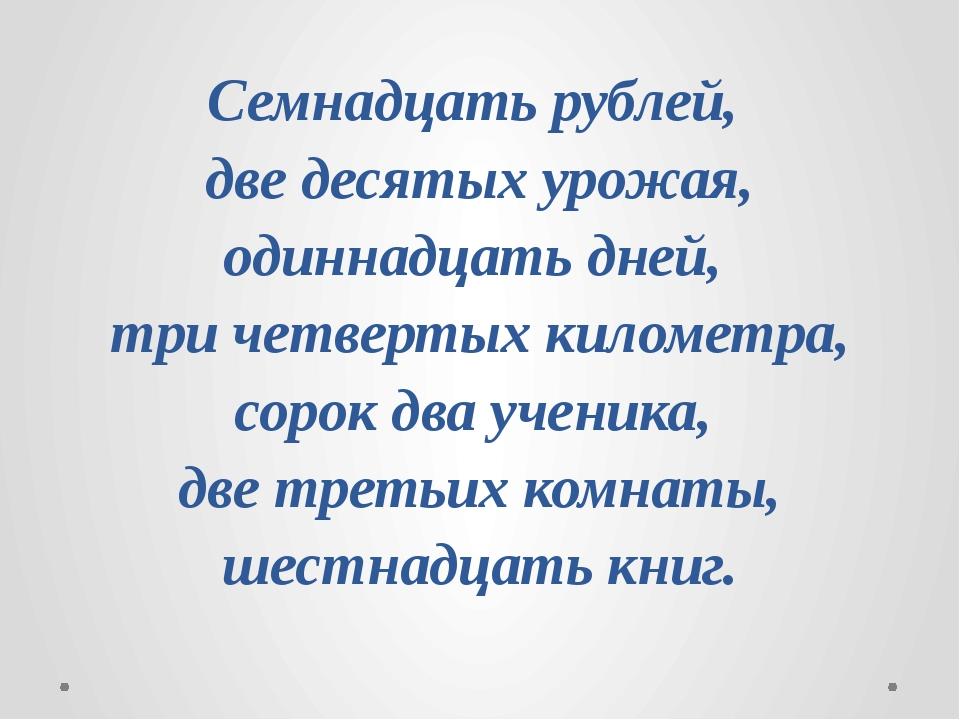 Семнадцать рублей, две десятых урожая, одиннадцать дней, три четвертых киломе...