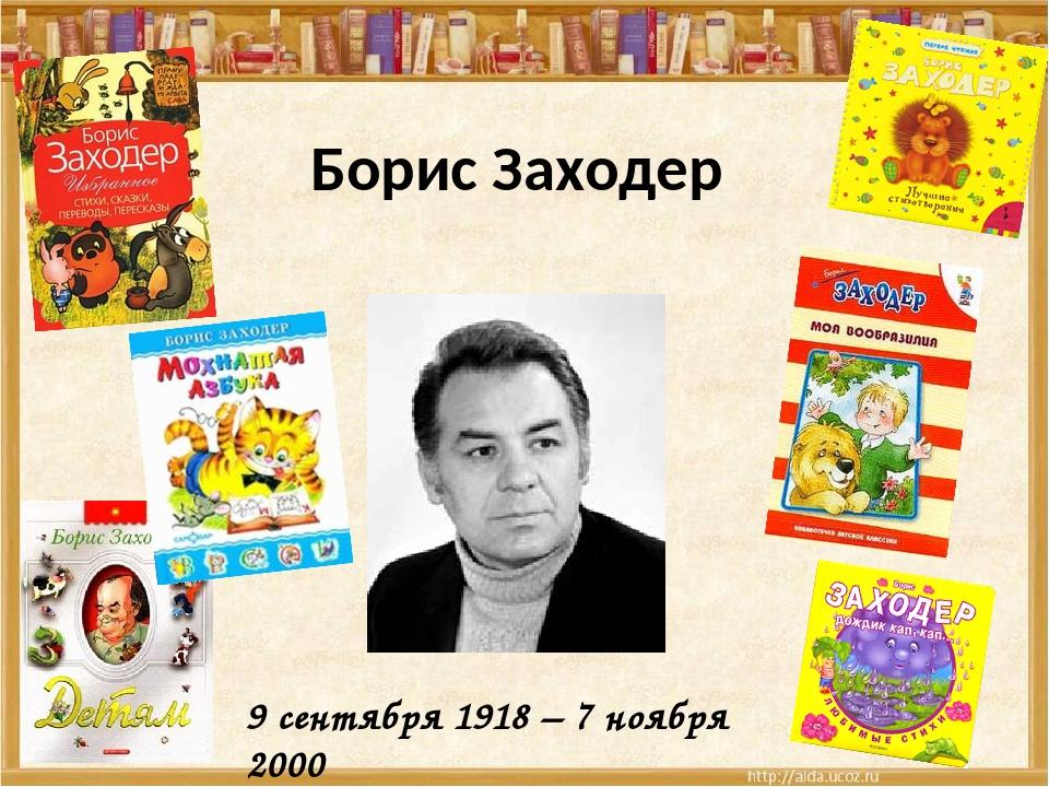 9 сентября 1918 – 7 ноября 2000 Борис Заходер
