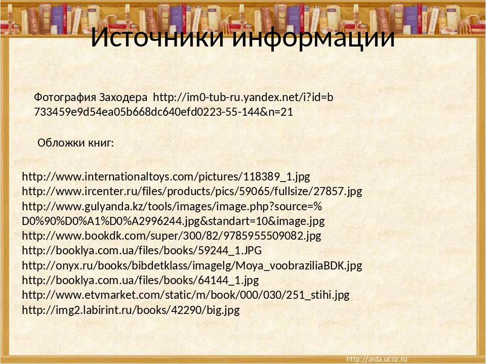 Источники информации Фотография Заходера http://im0-tub-ru.yandex.net/i?id=b...