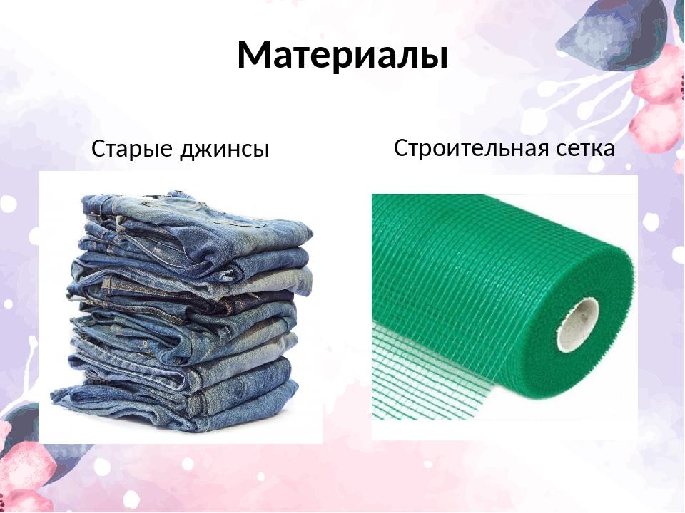 Материалы Старые джинсы Строительная сетка