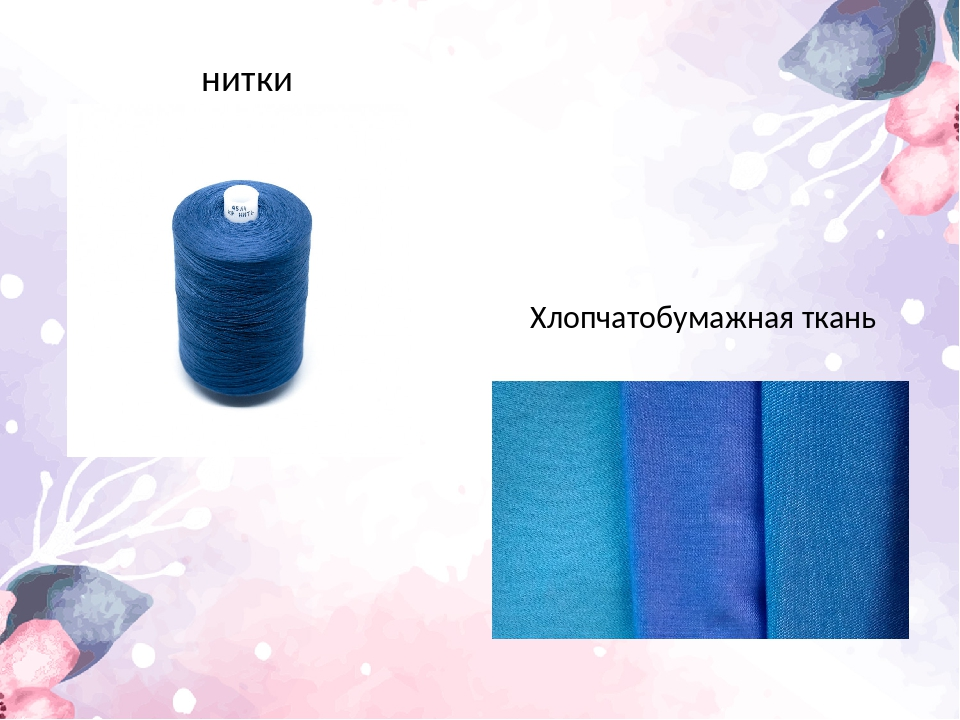 Хлопчатобумажная ткань нитки