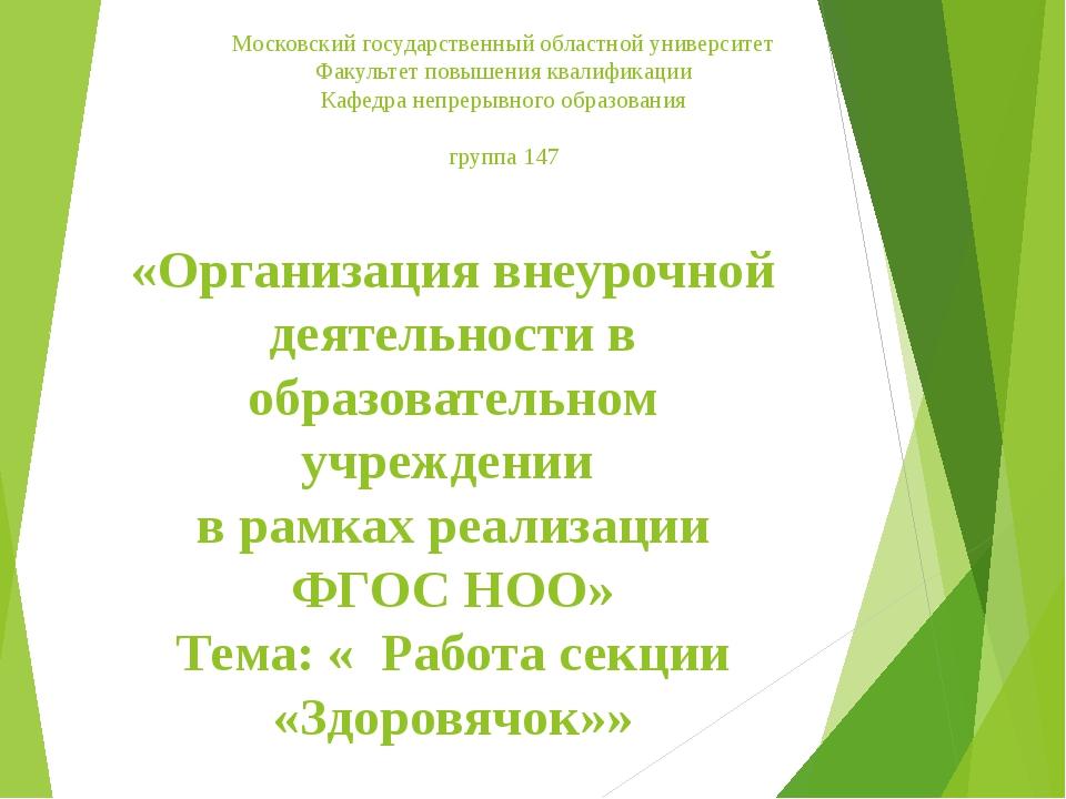 Московский государственный областной университет Факультет повышения квалифик...