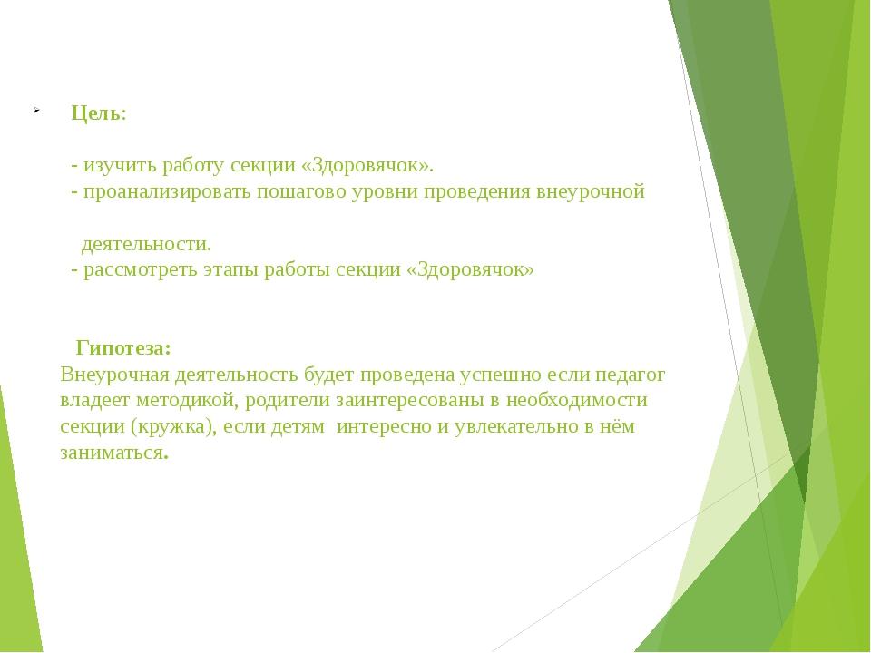 Цель: - изучить работу секции «Здоровячок». - проанализировать пошагово уров...