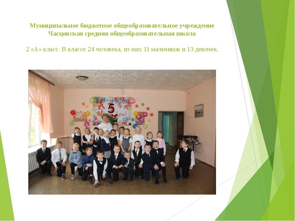 Муниципальное бюджетное общеобразовательное учреждение Часцовская средняя общ...