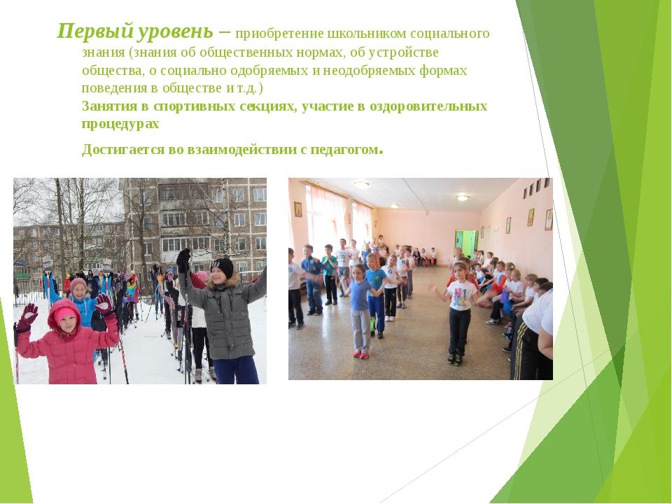 Первый уровень – приобретение школьником социального знания (знания об общест...