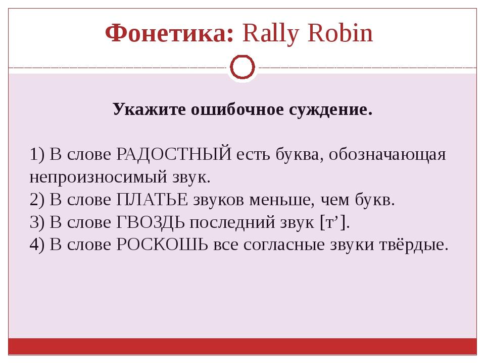 Синтаксис и пунктуация: Rally Robin Укажите предложение, в котором нужно пост...
