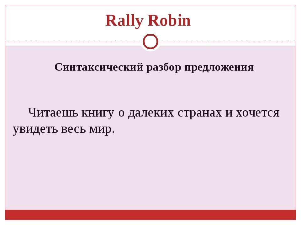 Think-Write-Round Robin Из приведенных предложений выпишите: 1 стол – опред-л...
