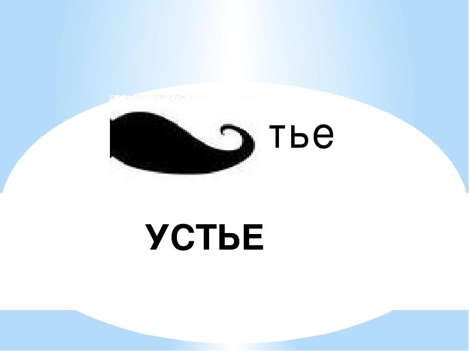 тье УСТЬЕ