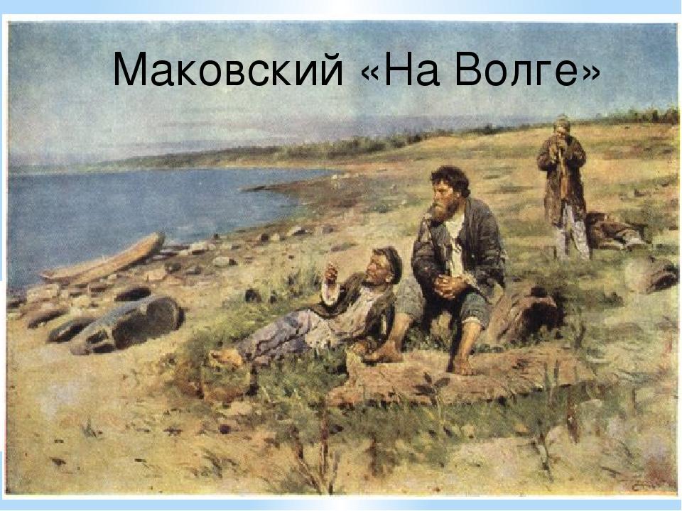 Маковский «На Волге»