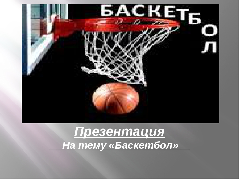 Презентация На тему «Баскетбол»