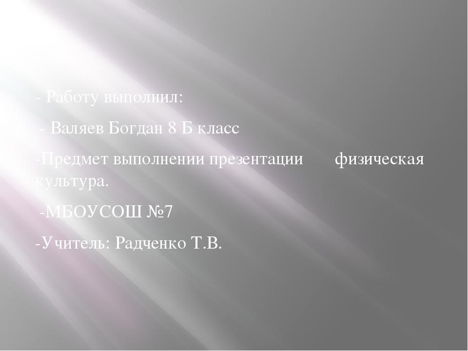 - Работу выполнил: - Валяев Богдан 8 Б класс -Предмет выполнении презентации...