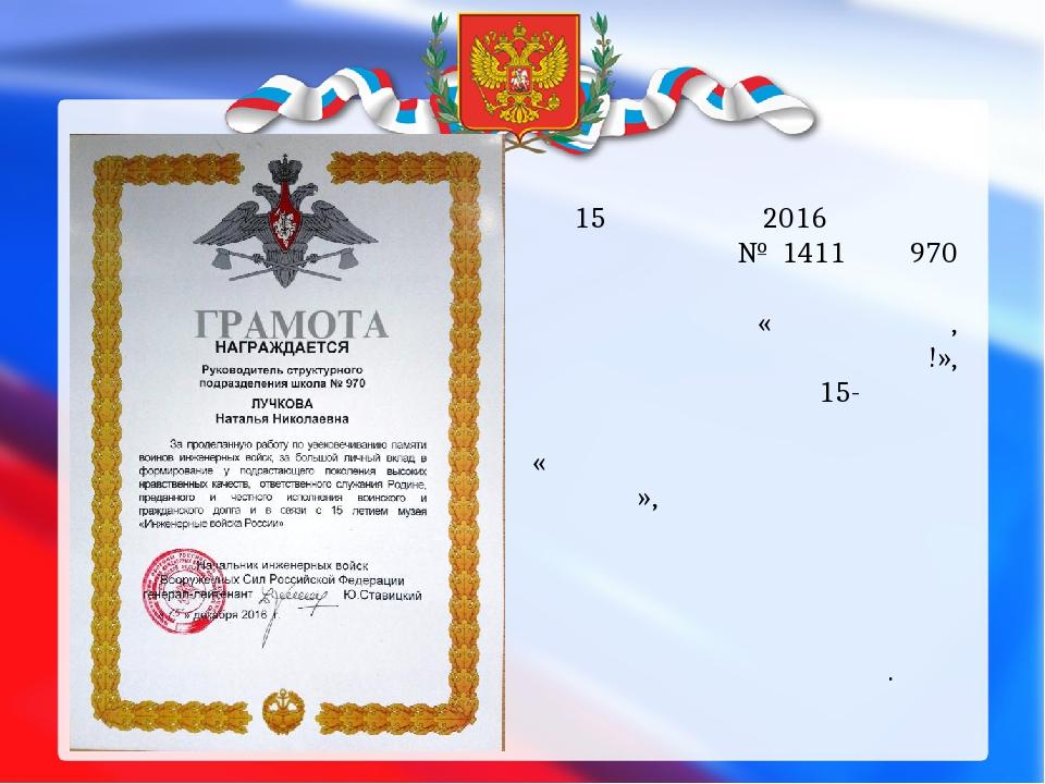 Школа 1411 бухгалтерия документы при подачи декларации 3 ндфл при продажи квартиры