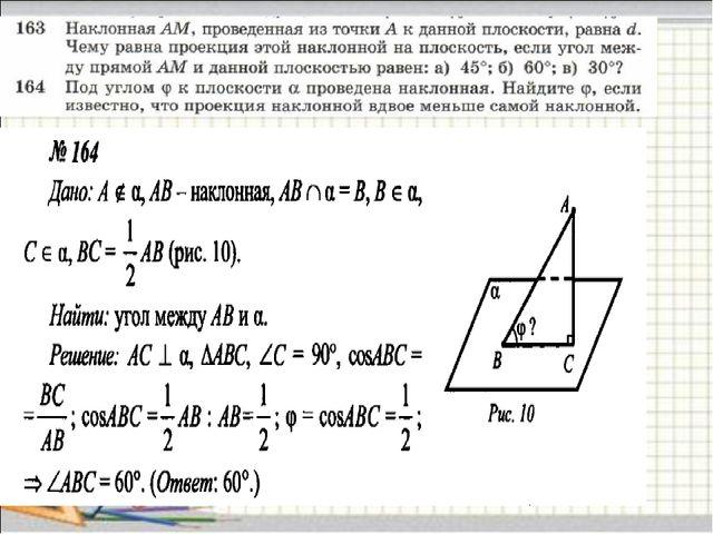 Решение задач под углом 10 класс сколько стоит решить задачу по математике