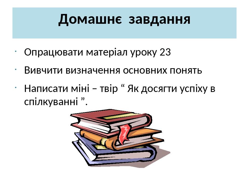 Домашнє завдання Опрацювати матеріал уроку 23 Вивчити визначення основних пон...