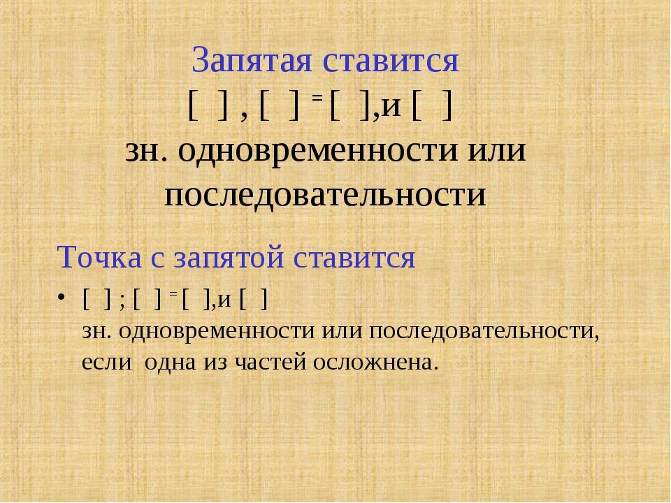 Запятая ставится [ ] , [ ] = [ ],и [ ] зн. одновременности или последовательн...