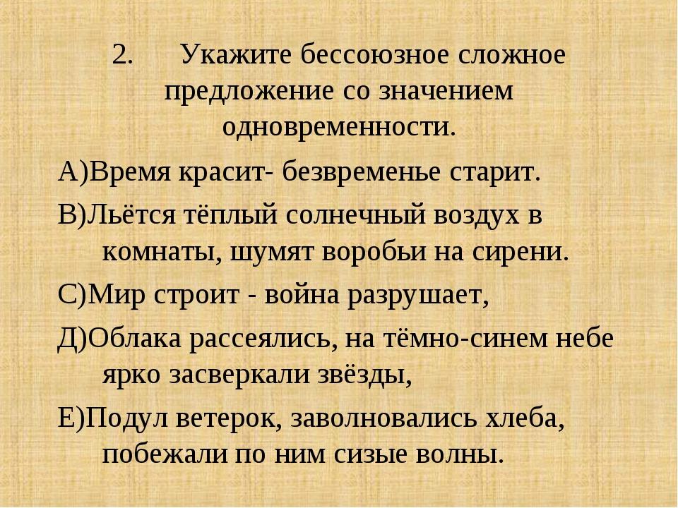 2.Укажите бессоюзное сложное предложение со значением одновременности. А)Вре...