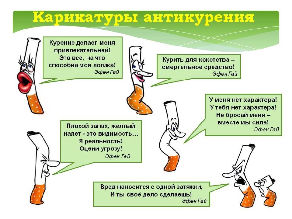 Картинки против курения для школьников