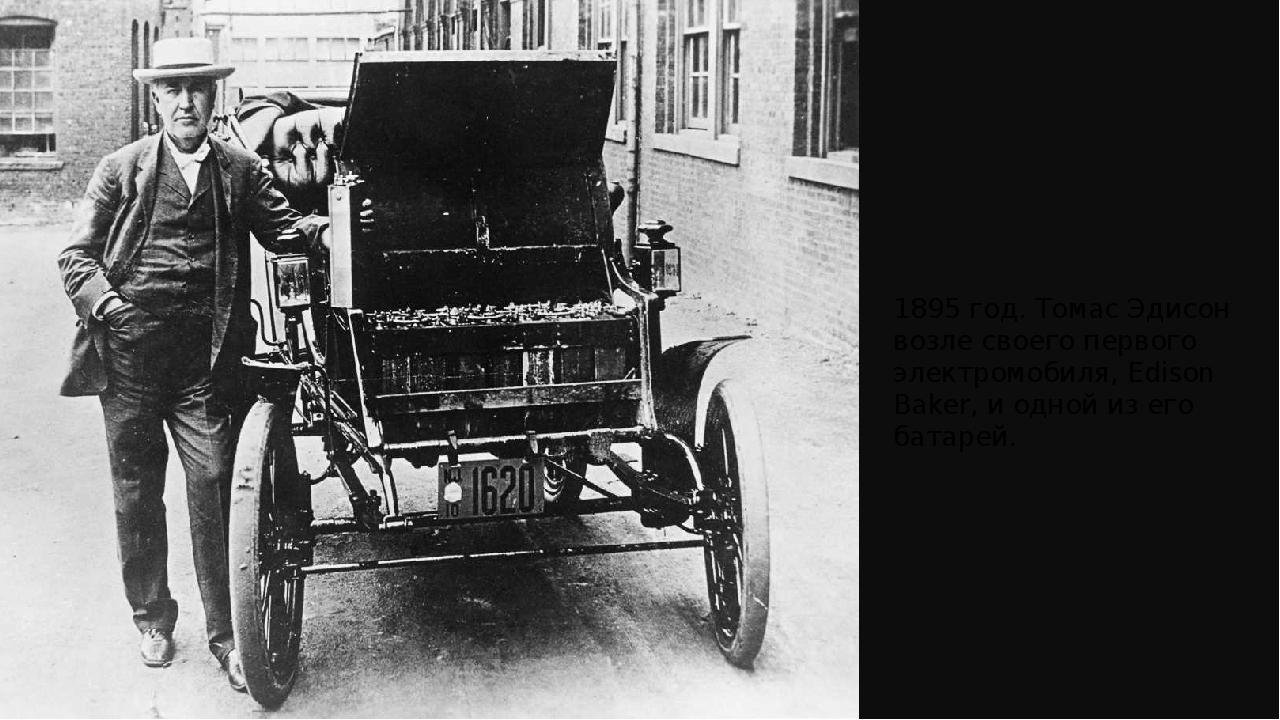 1895 год. Томас Эдисон возле своего первого электромобиля, Edison Baker, и од...