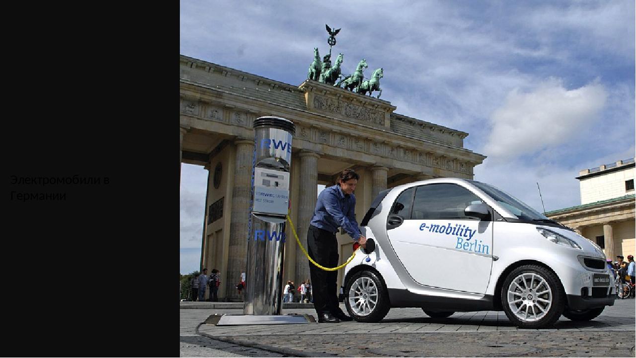 Электромобили в Германии