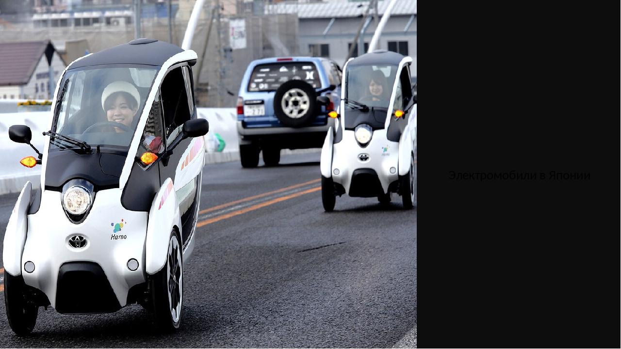 Электромобили в Японии