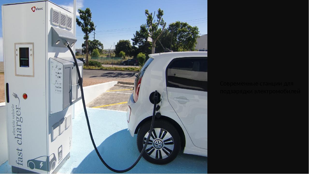 Современные станции для подзарядки электромобилей