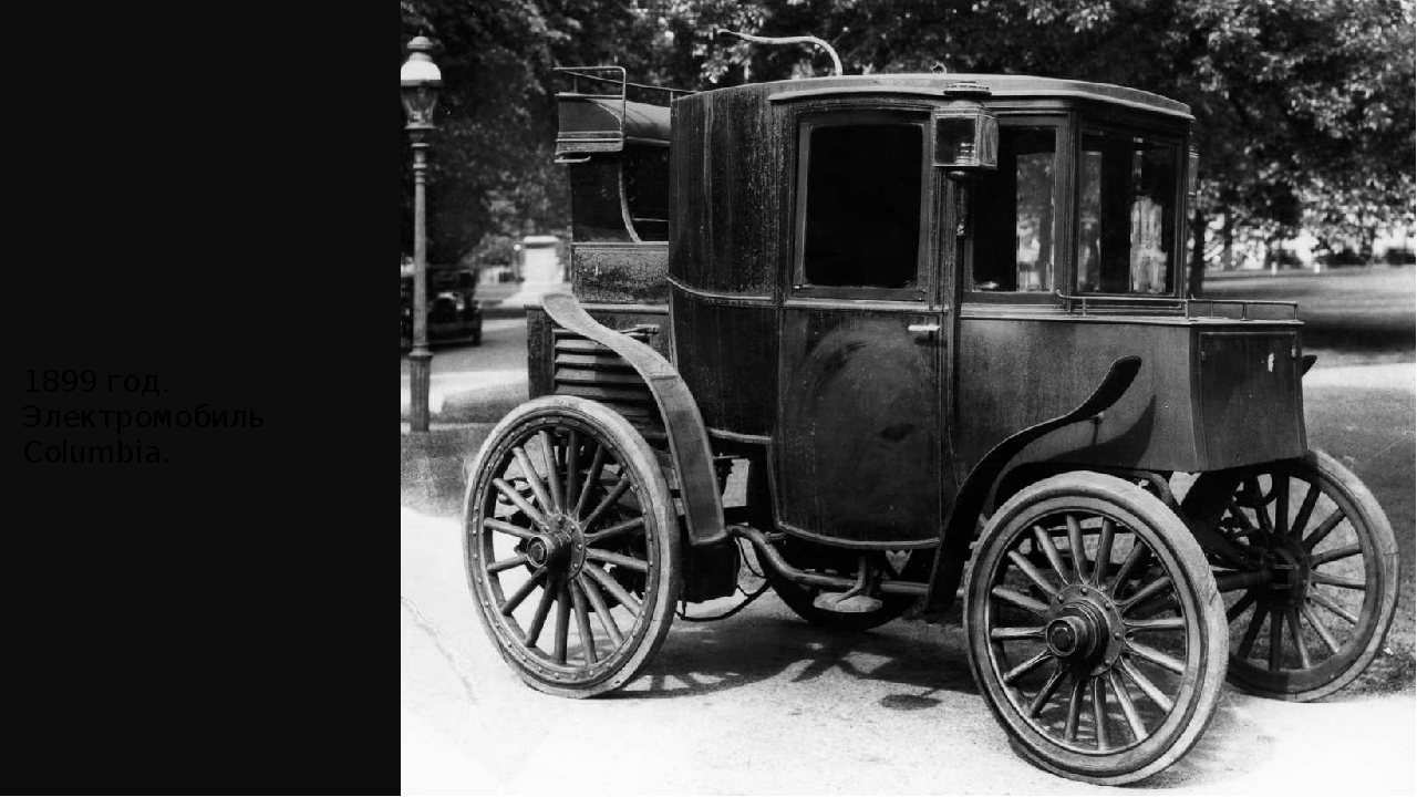 1899 год. Электромобиль Columbia.