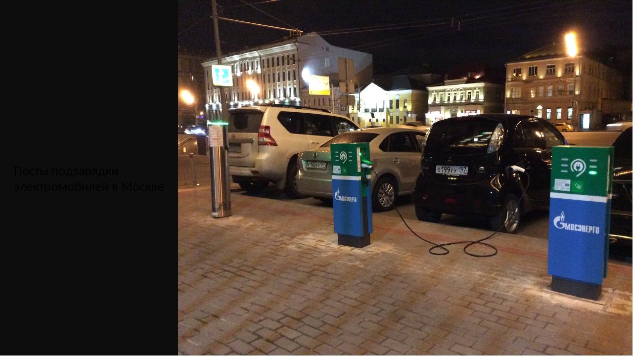 Посты подзарядки электромобилей в Москве