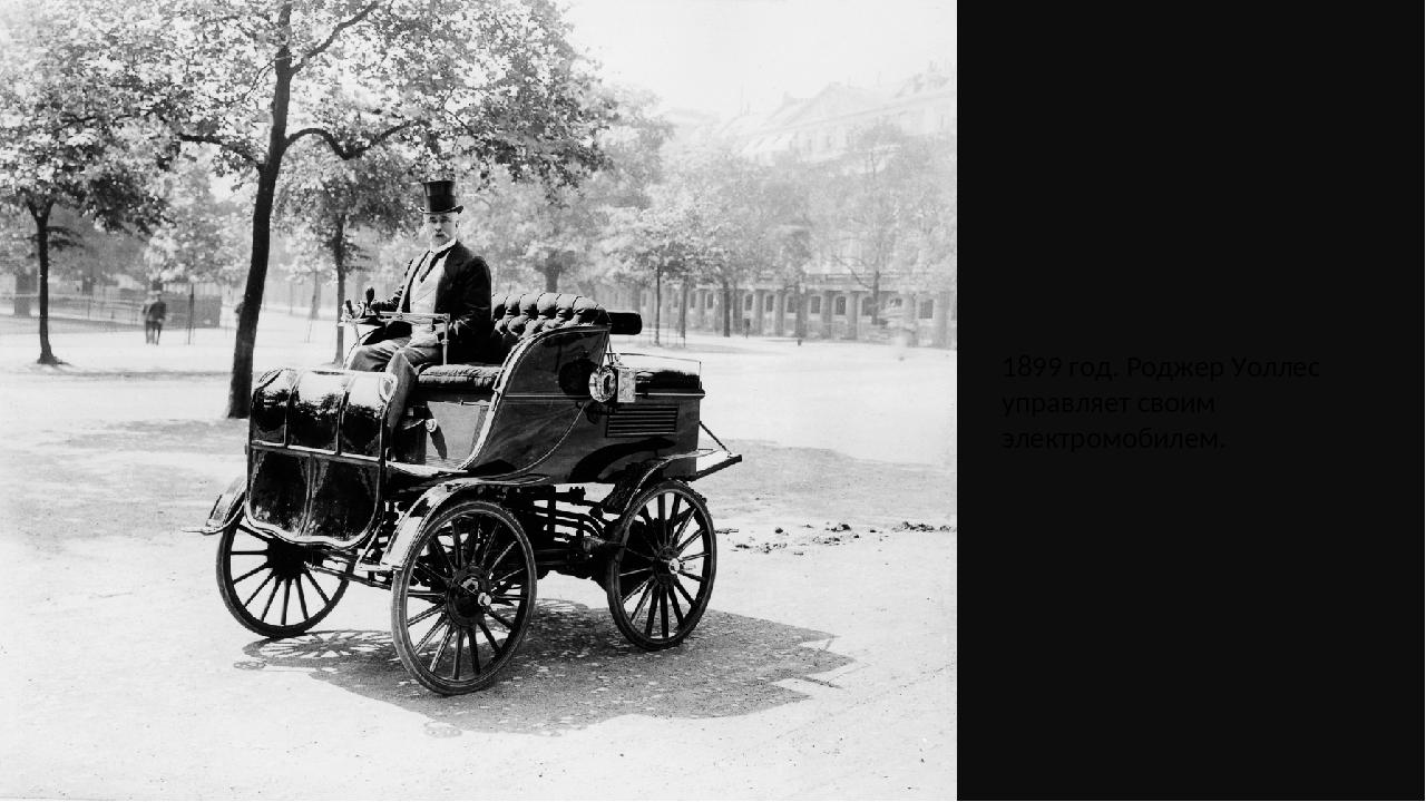 1899 год. Роджер Уоллес управляет своим электромобилем.