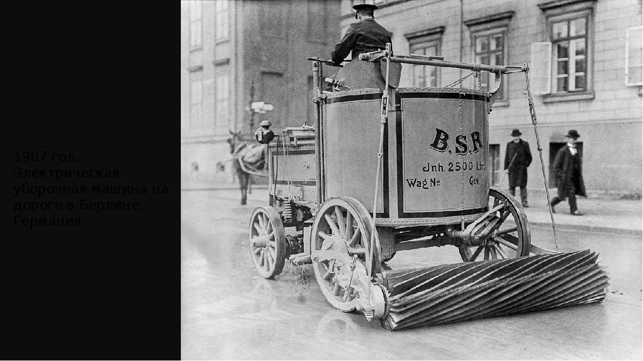 1907 год. Электрическая уборочная машина на дороге в Берлине, Германия.
