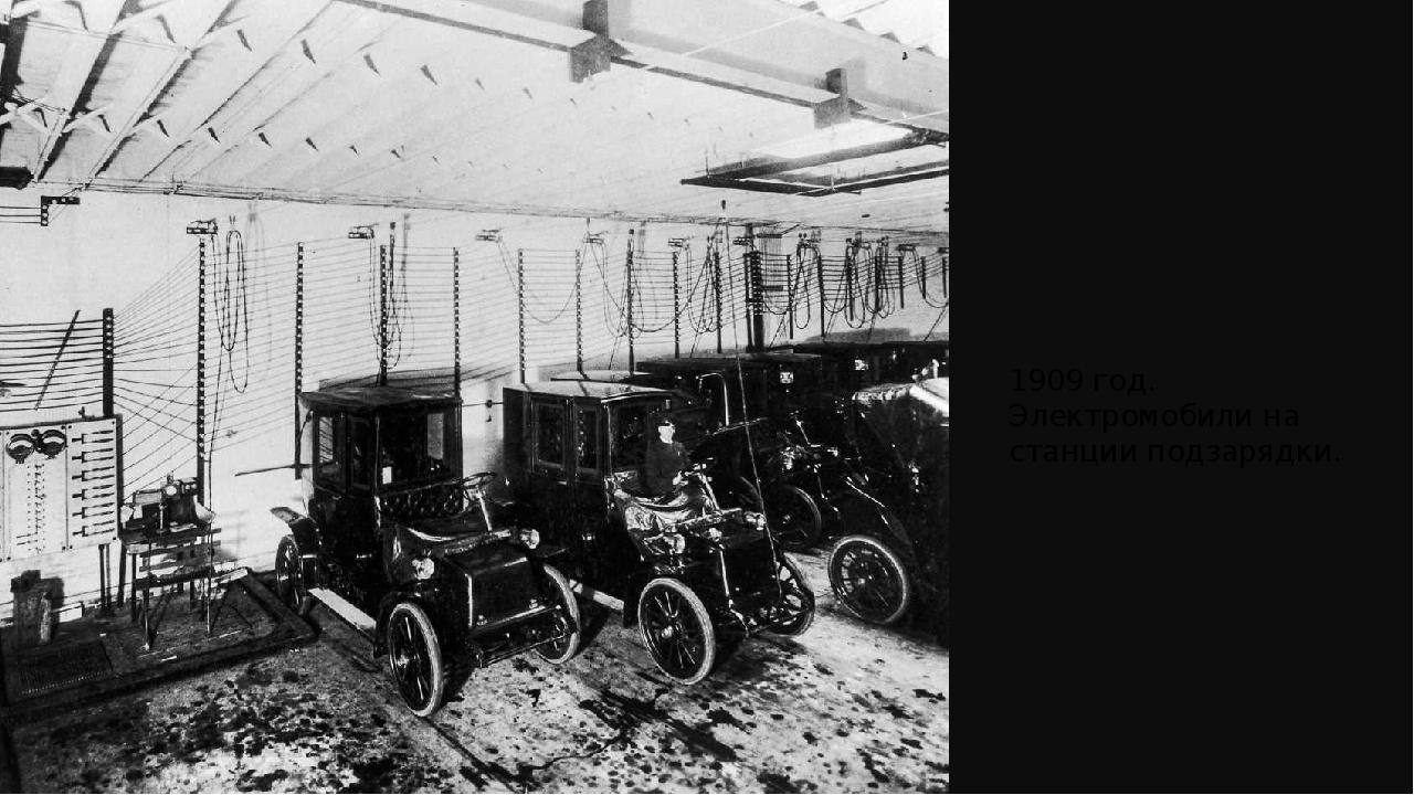 1909 год. Электромобили на станции подзарядки.